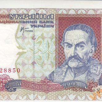 10 гривен 2000 год Стельмах серия КД СОСТОЯНИЕ