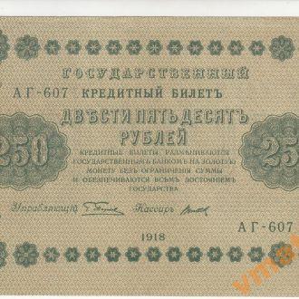250 рублей 1918 год Титов аUNC