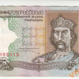 1 гривна 1995 год Ющенко серия НБ СОСТОЯНИЕ