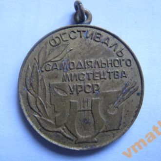 Лаурет фертивалю Кив 1967 рк