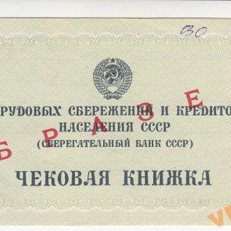 ОБРАЗЕЦ Чековая книжка Сбербанка СССР 1987 год