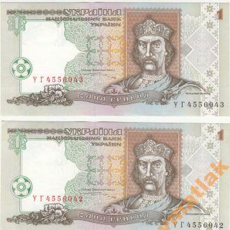 1 грн 1995 год Ющенко серия УГ 2 шт №№ подряд UNC