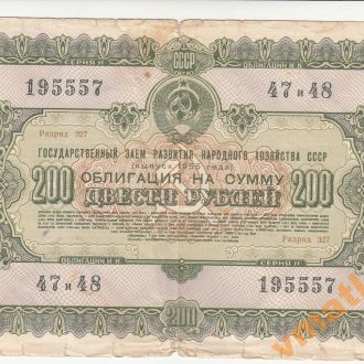 Облигация 200 рублей 1955 год