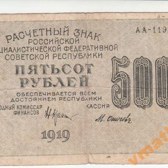 500 рублей 1919 год Осипов