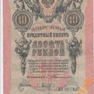 10 рублей 1909 год Тимашев Барышев