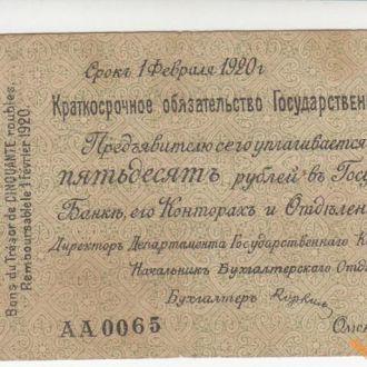 КОЛЧАК ОМСК 50 рублей 1919 год ФЕВРАЛЬ