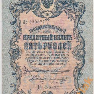 5 рублей 1909 год Коншин Морозов
