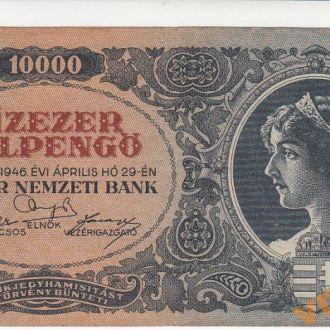 Венгрия 10000 мильпенго 1946 год