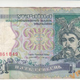 5 гривен 1994 год Ющенко серия ВЗ