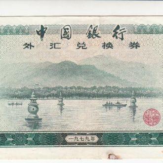 КИТАЙ 1 юань 1979 год
