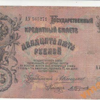 25 рублей 1909 год Коншин Трофимов