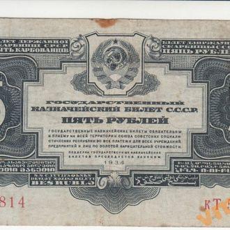 5 рублей 1934 год серия кТ