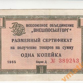 Внешпосылторг 1 копейка 1965 г без полосы серия Д
