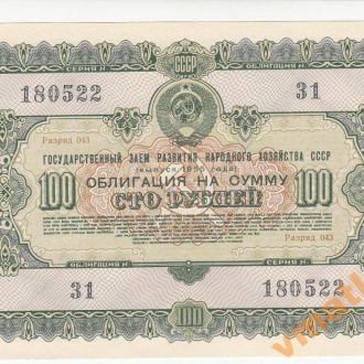 Облигация 100 рублей 1955 год UNC - aUNC