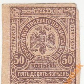 КРЫМ 50 копеек 1918 год