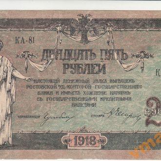 Ростов на Дону 25 руб 1918 год