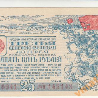 3-я денежно-вещев лотерея 1943 г 25 руб СОСТОЯНИЕ