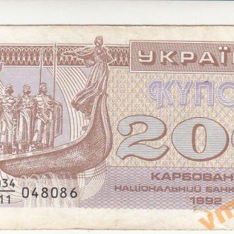 200 карбованцев 1992 год серия 11