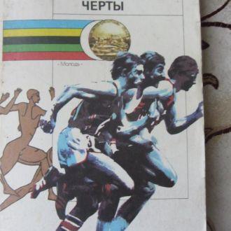 Волошин, А.П. Ксензенко, Ф.М. У олимпийской черты