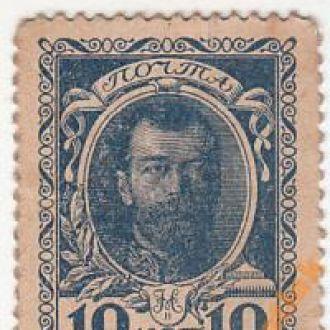 Марки-деньги 10 копеек 1915 год UNC-aUNC