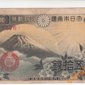 Япония 50 сен 1938 год