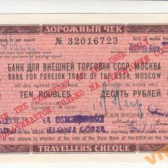 ДОРОЖНЫЙ ЧЕК 10 рублей 1970 год с косым текстом