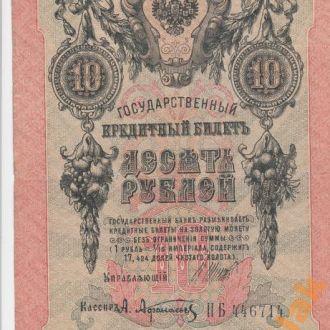 10 руб 1909 г Шипов Афанасьев Временное правител
