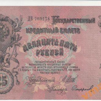 25 руб 1909 г Шипов Софронов имперское правител