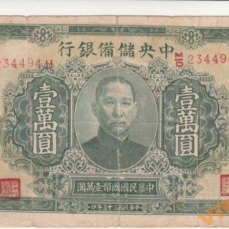 КИТАЙ 10000 юань 1942 г  Резервн Банк ЗЕЛЕНОЕ НЕБО