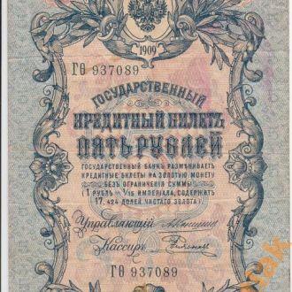 5 рублей 1909 год Коншин Родионов