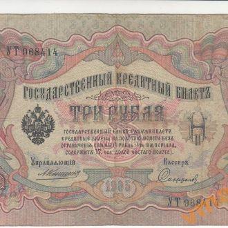 3 рубля 1905 год Коншин Софронов