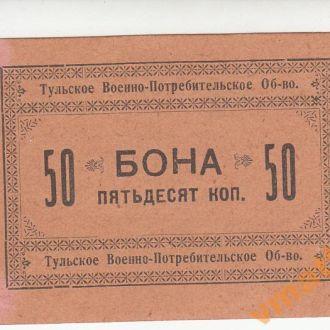 ТУЛА Военно-Потребительс общ-во 50 копеек 1924 год
