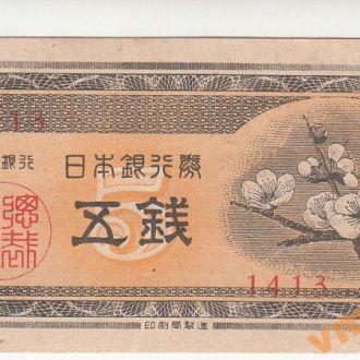 Япония 5 сен 1946 год СОСТОЯНИЕ