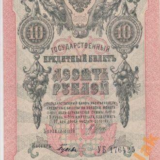10 рублей 1909 год Шипов Гусев СОСТОЯНИЕ