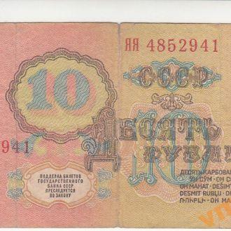 ЗАМЕЩЕНИЕ 10 рублей 1961 год серия ЯЯ