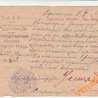 УВЕДОМЛЕНИЕ 1920 год  Новгород Северский