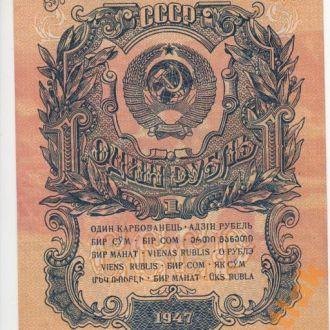1 рубль 1947 (1957) год 15 лент СОСТОЯНИЕ серия Ли