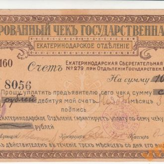 Екатеринодар 100 руб 1918 год 3 месяца КАССА № 279