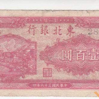 КИТАЙ 100 юань 1947 год Tung PEI банк Рв зеленый