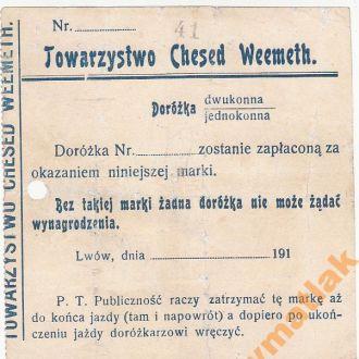 Львов ИУДАИКА марка для проезда 191? год
