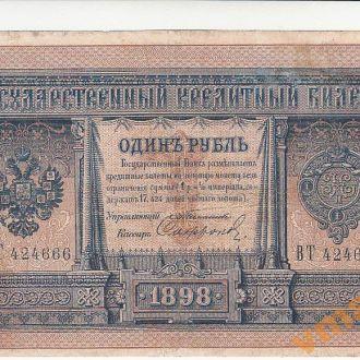 1 рубль 1898 год Тимашев Софронов