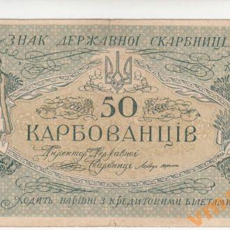 50 карбованцев 1918 год АК І 203