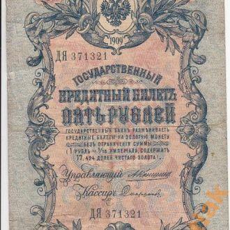 5 рублей 1909 год Коншин Софронов