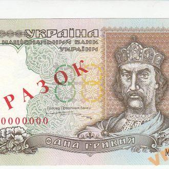 ОБРАЗЕЦ 1 гривна 1995 год серия МА Ющенко UNC