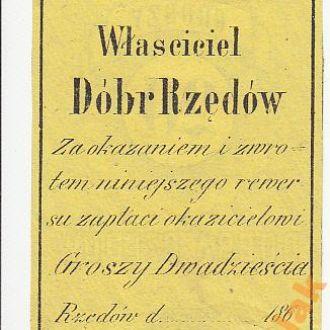Польша DOBRA RZEDOW 20 грош 186? год