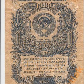 1 рубль 1947 (1957) год 15 лент серия Ьк