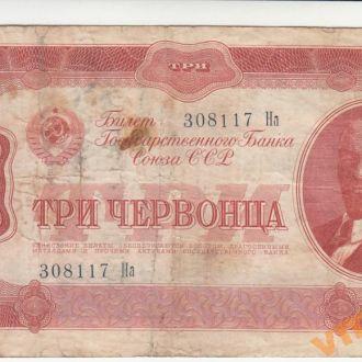 3 червонца 1937 год серия На