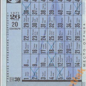 СПОРТ ЛОТО 26 тираж 1971 год UNC