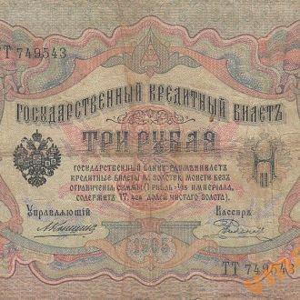 3 рубля 1905 год Коншин Родионов