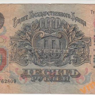 10 рублей 1947 (1957) год 15 лент серия Те